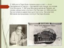 У 1886 році в Одесі була створена друга у світі— після Пастерівської в Париж...