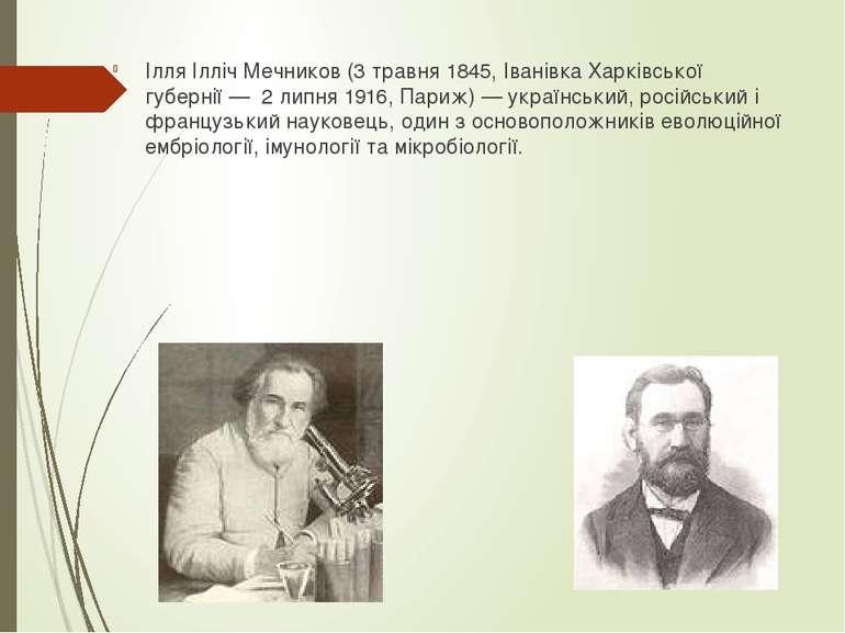 Ілля Ілліч Мечников (3 травня 1845, Іванівка Харківської губернії— 2 липня ...