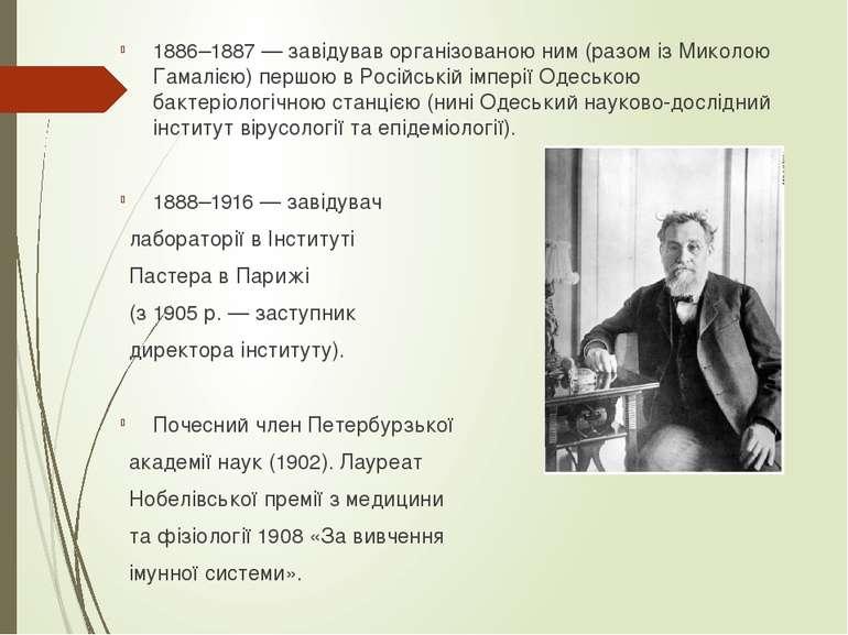 1886–1887— завідував організованою ним (разом із Миколою Гамалією) першою в ...