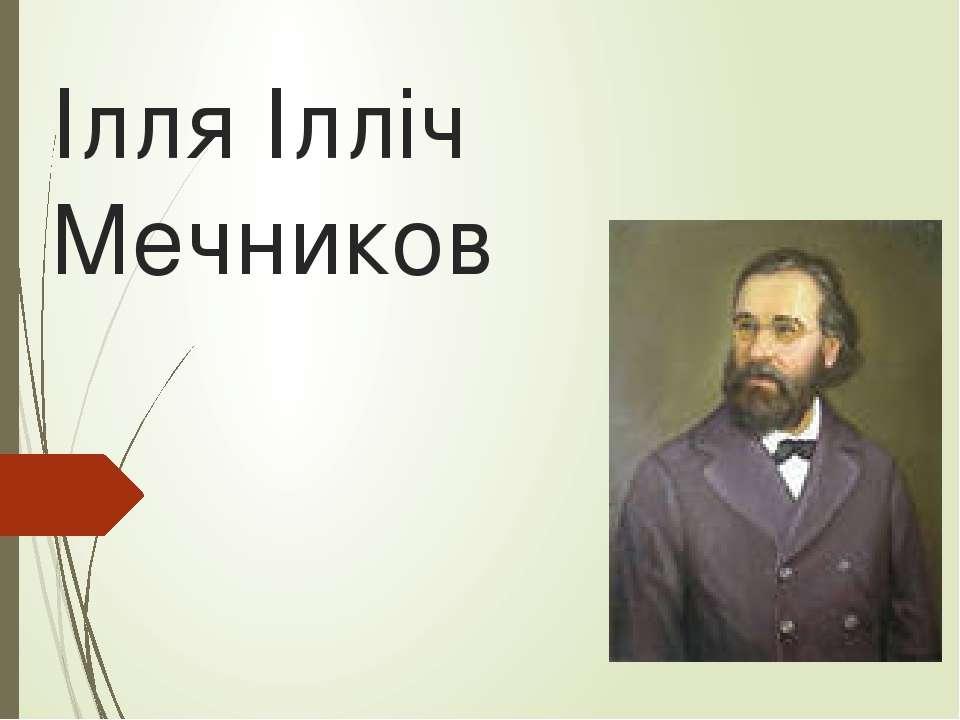 Ілля Ілліч Мечников