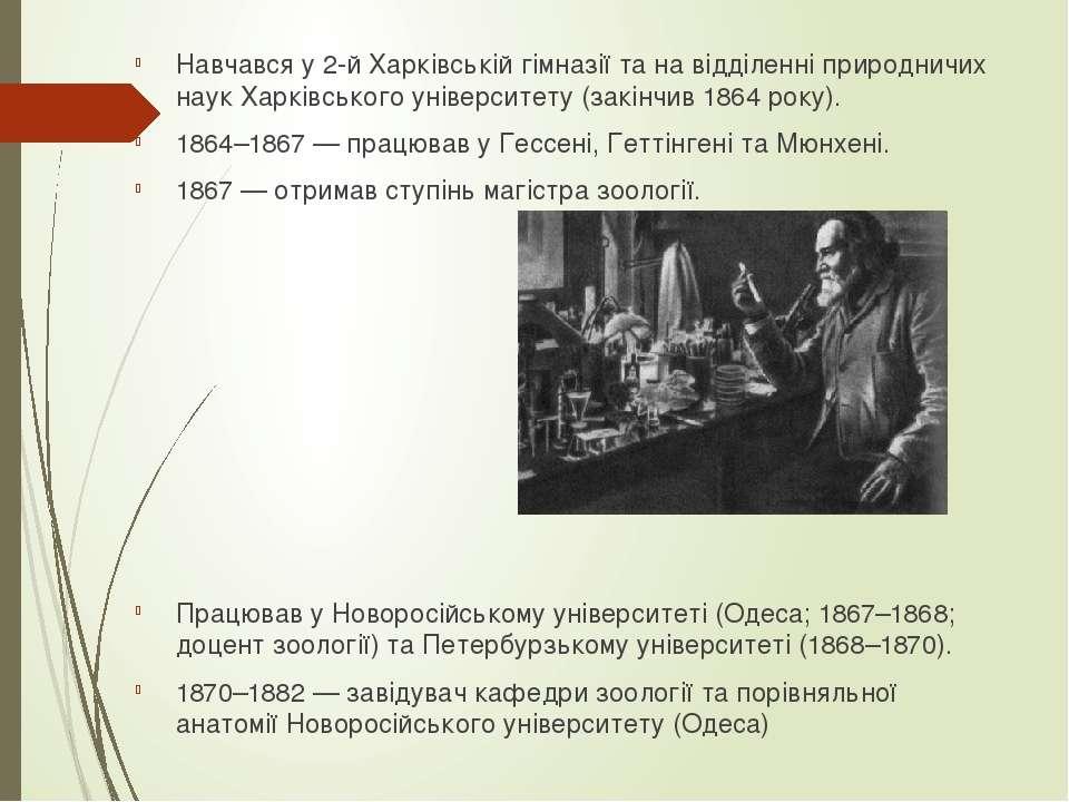 Навчався у 2-й Харківській гімназії та на відділенні природничих наук Харківс...