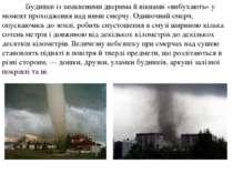 Будинки із замкненими дверима й вікнами «вибухають» у момент проходження над ...