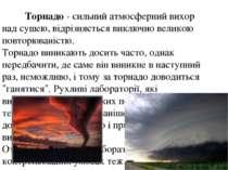 Торнадо- сильний атмосферний вихор над сушею, відрізняється виключно великою...