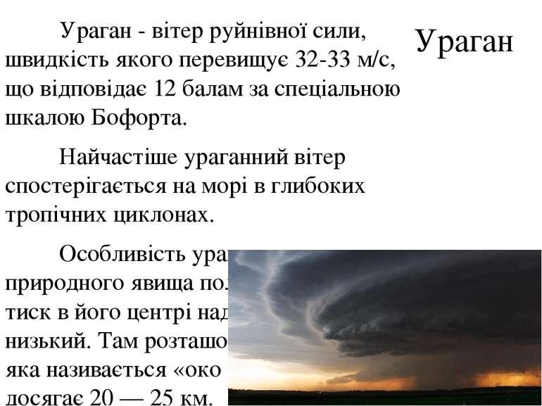 Ураган Ураган - вітер руйнівної сили, швидкість якого перевищує 32-33 м/с, що...