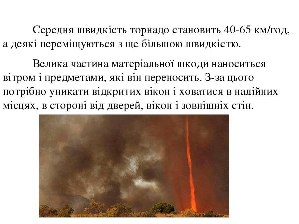 Середня швидкість торнадо становить 40-65 км/год, а деякі переміщуються з ще ...