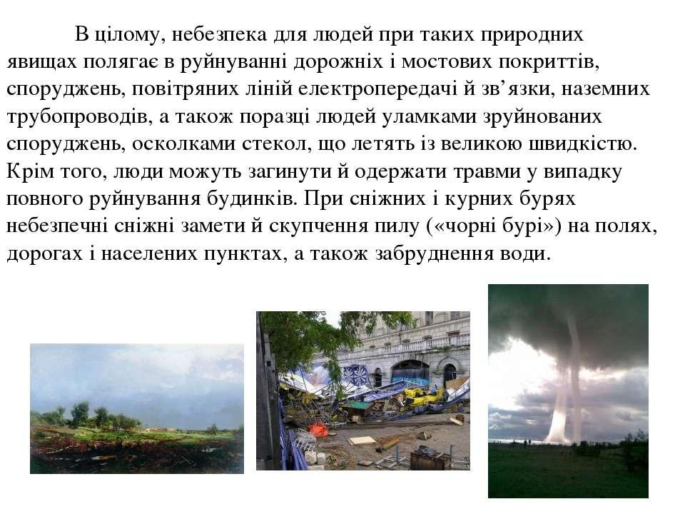В цілому, небезпека для людей при таких природних явищах полягає вруйнуванні...