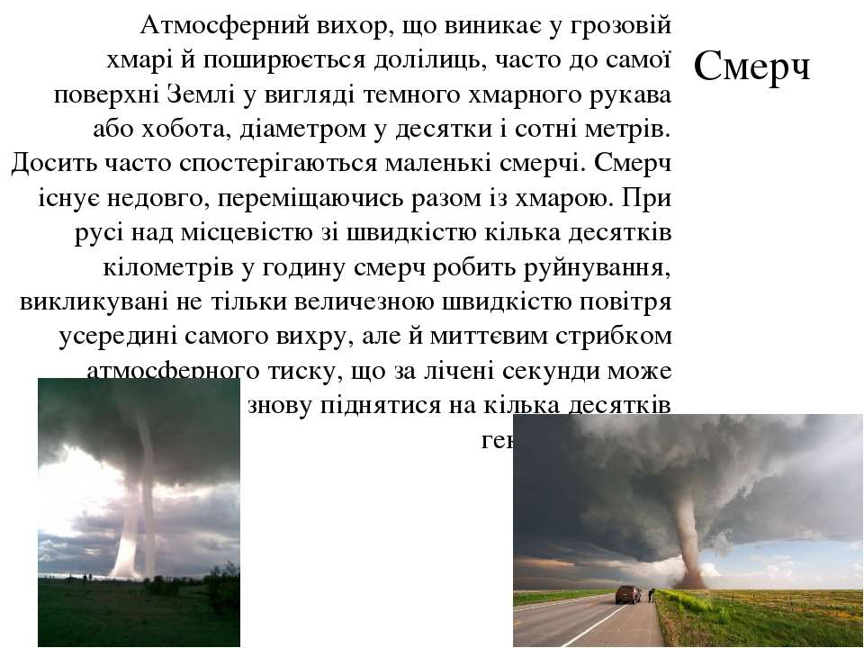 Смерч Атмосферний вихор, що виникає у грозовій хмарі й поширюється долілиць, ...