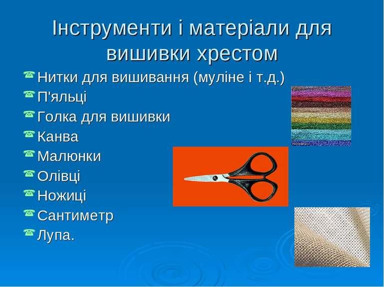 Інструменти і матеріали для вишивки хрестом Нитки для вишивання (муліне і т.д...