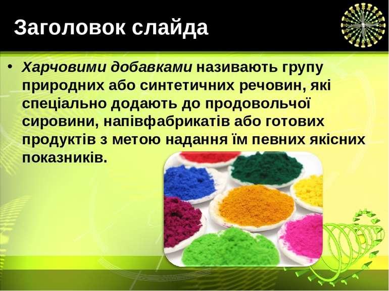 Заголовок слайда Харчовими добавками називають групу природних або синтетични...