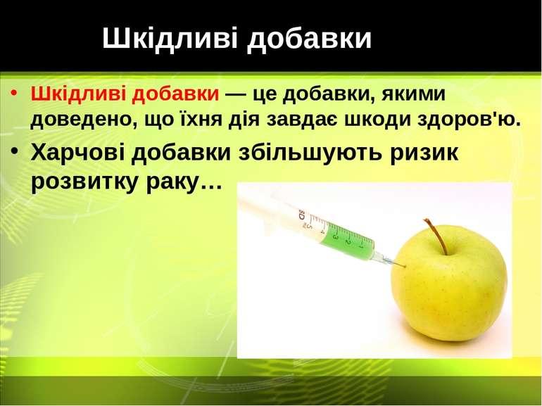 Шкідливі добавки Шкідливі добавки — це добавки, якими доведено, що їхня дія з...