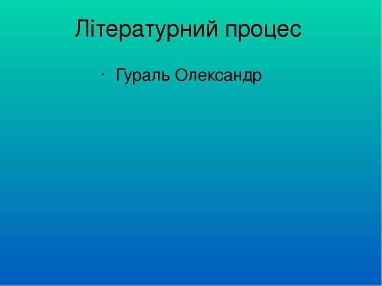 Літературний процес Гураль Олександр