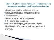 Школа ХХІ століття: Київські ініціативи. Сім напрямків євроінтеграції українс...