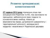 Розвиток громадянських компетентностей 27 червня 2014 року підписана угода пр...
