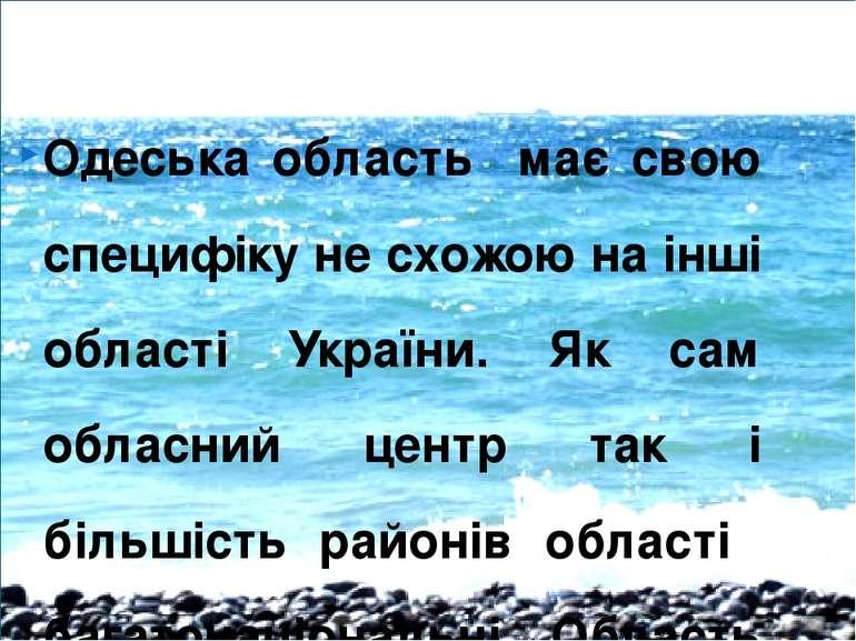 Одеська область має свою специфіку не схожою на інші області України. Як сам ...
