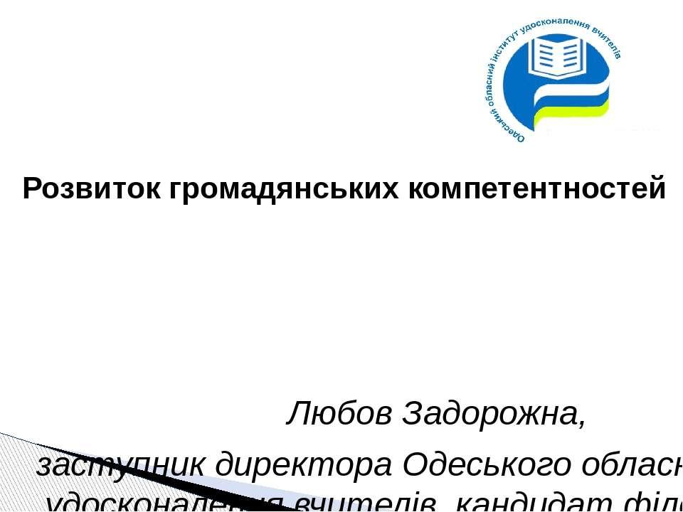 заступник директора Одеського обласного інституту удосконалення вчителів, кан...