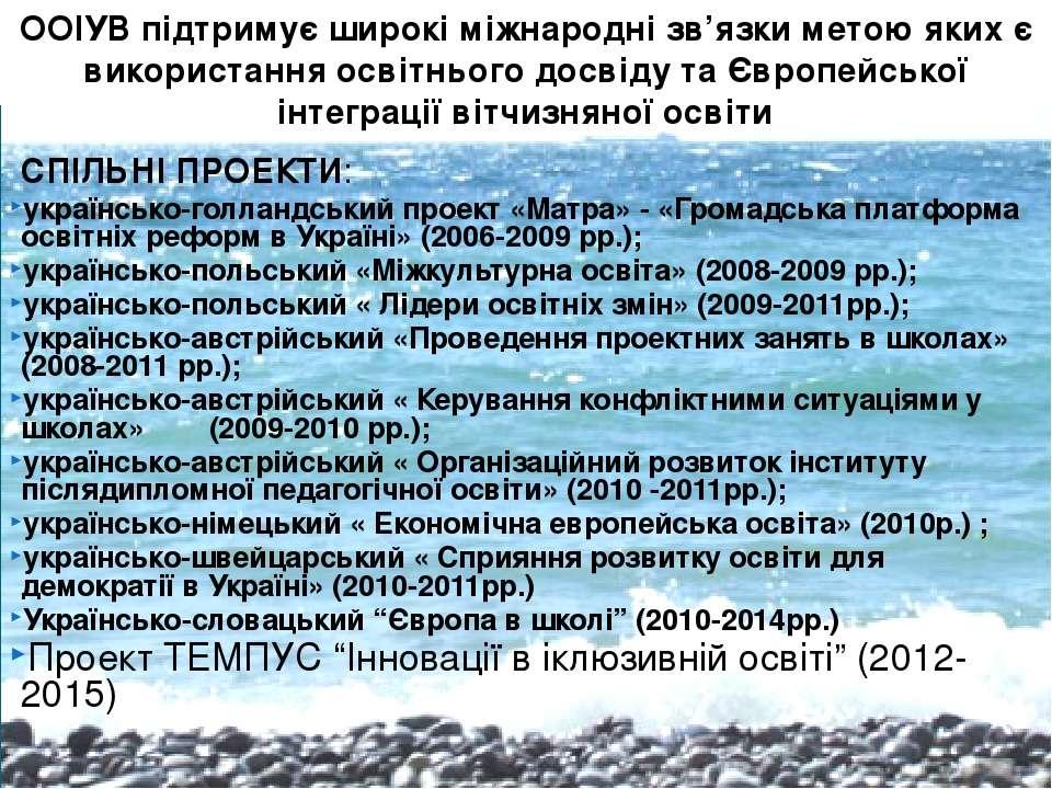 СПІЛЬНІ ПРОЕКТИ: українсько-голландський проект «Матра» - «Громадська платфор...
