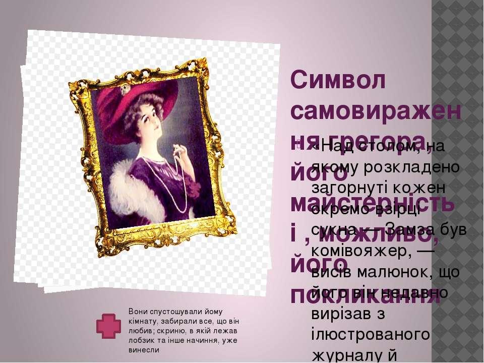 Символ самовираження грегора, його майстерність і , можливо, його покликання ...