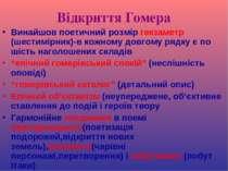 Відкриття Гомера Винайшов поетичний розмір гекзаметр (шестимірник)-в кожному ...