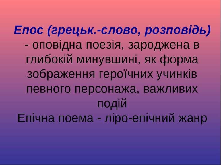 Епос (грецьк.-слово, розповідь) - оповідна поезія, зароджена в глибокій минув...