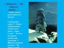 """І. Шишкін. """" На півночі дикій…"""" """" Книга пісень """" розпочинається циклом """" Стра..."""