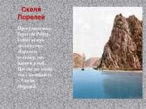 Скеля Лорелей Прогулюючись берегом Рейну, Гейне почув легенду про Лорелею – р...