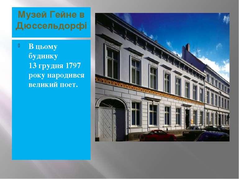 Музей Гейне в Дюссельдорфі В цьому будинку 13 грудня 1797 року народився вели...