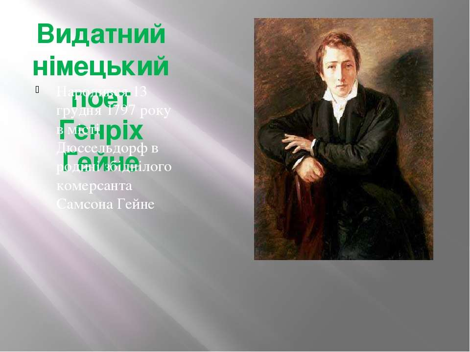 Видатний німецький поет Генріх Гейне Народився 13 грудня 1797 року в місті Дю...