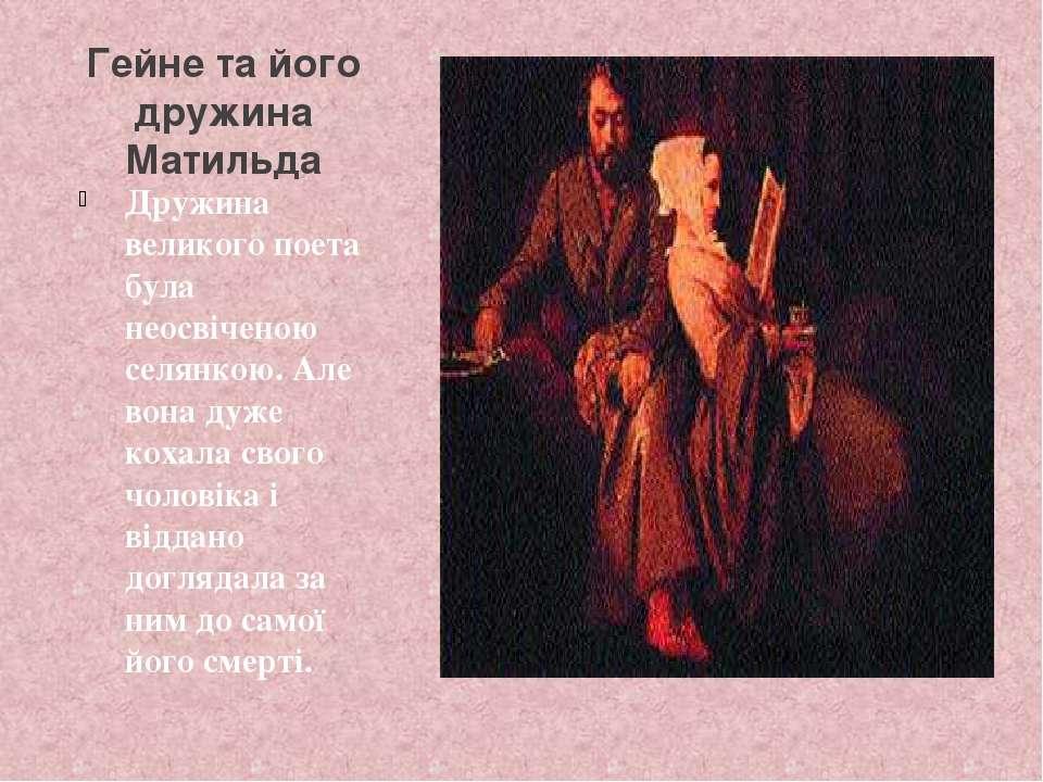 Гейне та його дружина Матильда Дружина великого поета була неосвіченою селянк...