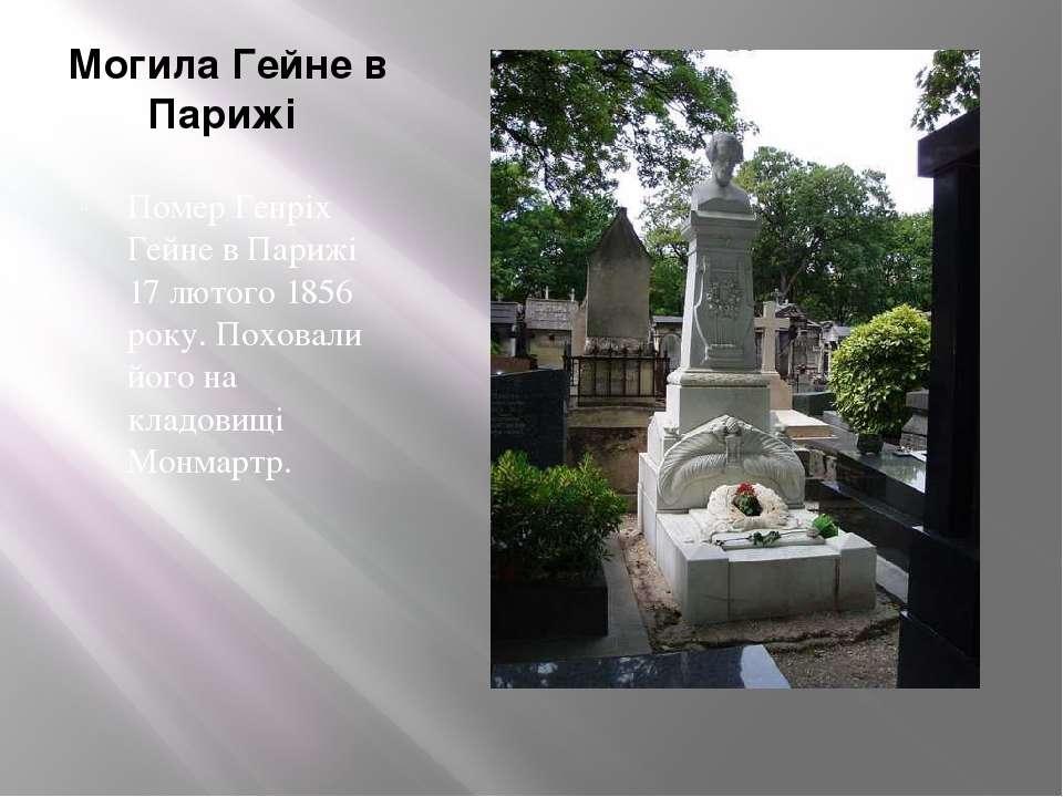 Могила Гейне в Парижі Помер Генріх Гейне в Парижі 17 лютого 1856 року. Похова...