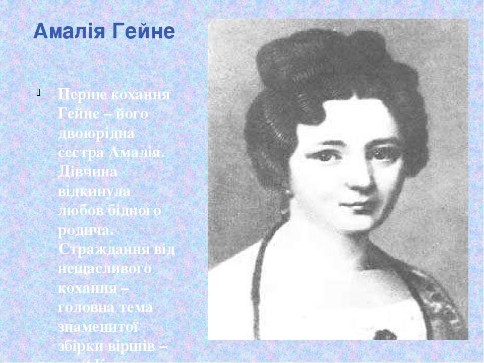 Амалія Гейне Перше кохання Гейне – його двоюрідна сестра Амалія. Дівчина відк...