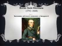 Йосип Змій-Міклошія (1792–1848) Засновник світського живопису в Закарпатті