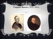 Іван Сошенко(1807–1876), Капітон Павлов(1792–1852), ГаврилоВасько(1820–1...
