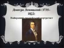 Дмитро Левицький (1735–1822) Найкращий європейський портретист
