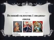 Лука Долинський (1750–1824 Великий еклектик і людина-епоха