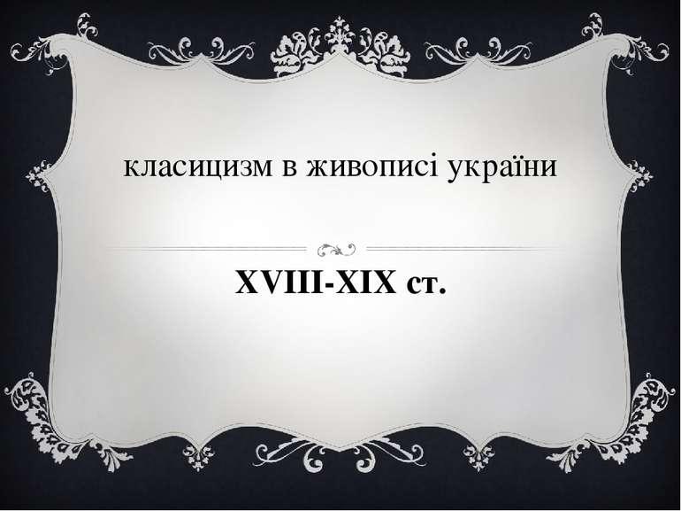 класицизм в живописі україни XVIII-XIX ст.
