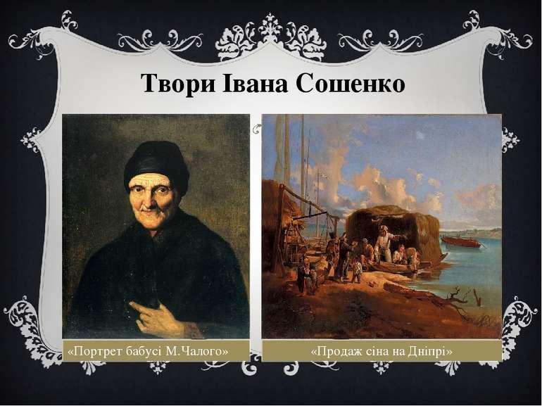 Твори Івана Сошенко «Портрет бабусі М.Чалого» «Продаж сіна на Дніпрі»