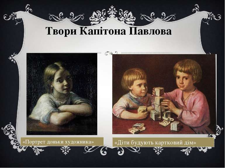 Твори Капітона Павлова «Портрет доньки художника» «Діти будують картковий дім»