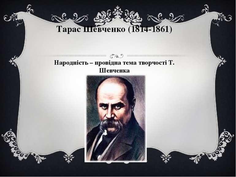 Тарас Шевченко (1814-1861) Народність – провідна тема творчості Т. Шевченка
