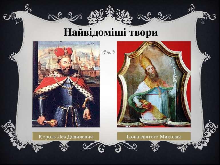 Найвідоміші твори Король Лев Данилович Ікона святого Миколая