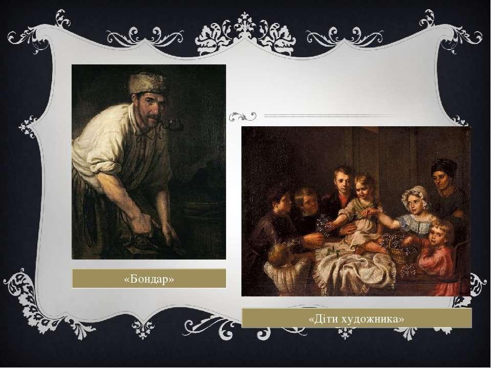 «Бондар» «Діти художника»