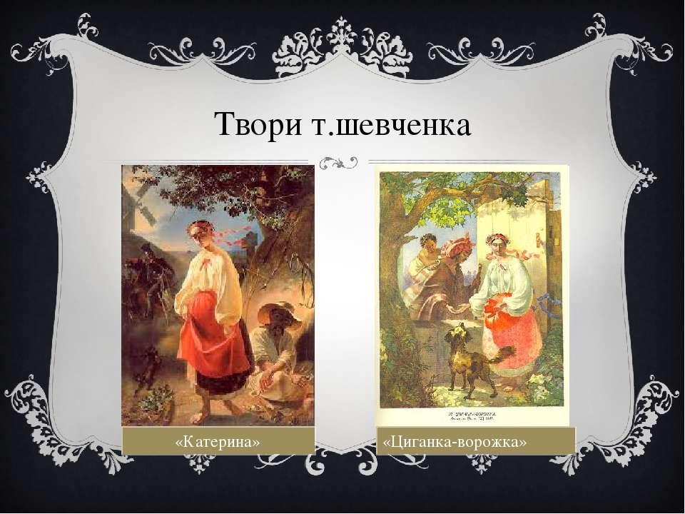 Твори т.шевченка «Катерина» «Циганка-ворожка»