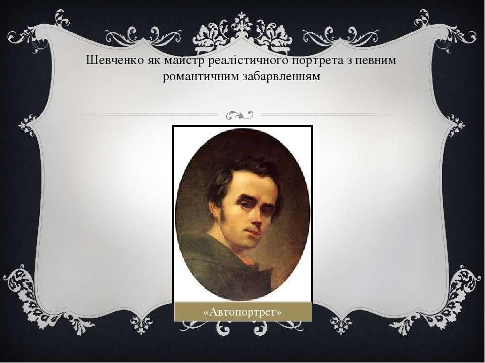 Шевченко як майстр реалістичного портрета з певним романтичним забарвленням «...