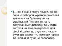 […] на Україні поруч людей, які від перших заборон українського слова дивилис...