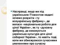 Насправді, якщо ми під українським П'ємонтом надалі хочемо розуміти «ту всеук...