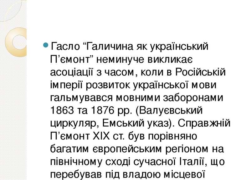 """Гасло """"Галичина як український П'ємонт"""" неминуче викликає асоціації з часом, ..."""