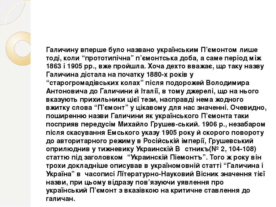 """Галичину вперше було названо українським П'ємонтом лише тоді, коли """"прототипі..."""