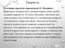 Творчість Естетична стратегія супрематизму К. Малевича репрезентує модерністс...