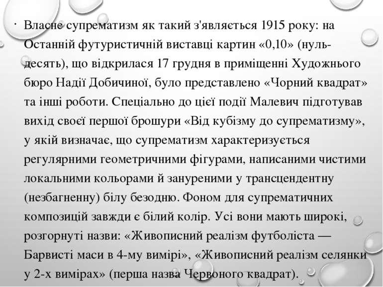 Власне супрематизм як такий з'являється 1915 року: на Останній футуристичній ...