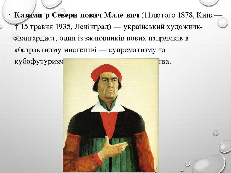 Казими р Севери нович Мале вич (11лютого 1878, Київ — † 15 травня 1935, Ленін...