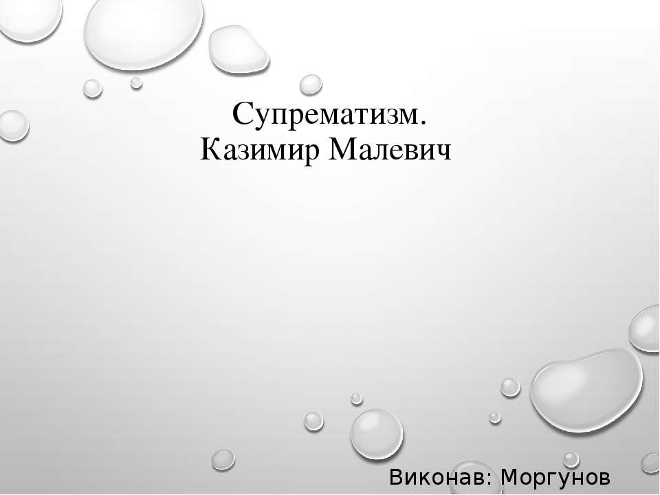 Супрематизм. Казимир Малевич Виконав: Моргунов Максим